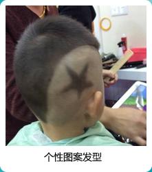 婴儿个性图案发型1