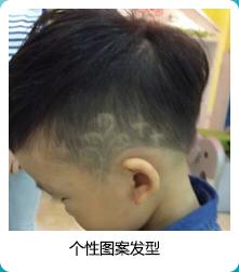 儿童个性图案发型