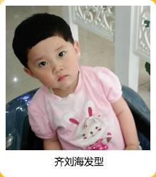 婴儿齐刘海发型
