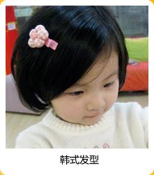 儿童韩式发型