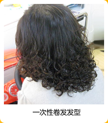 一次性卷发发型