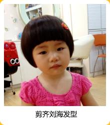 儿童齐刘海发型
