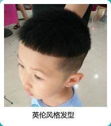 婴儿英伦风格发型