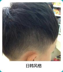 日韩风格发型